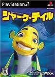 echange, troc Shark Tale[Import Japonais]