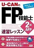 '15~'16年版 U-CANのFP技能士2級・AFP 速習レッスン (ユーキャンの資格試験シリーズ)