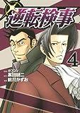 逆転検事(4) (ヤングマガジンコミックス)