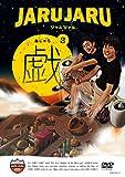 【DVD】  ジャルジャルの戯 3 [DVD] /