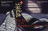 対訳 竹取物語 - The Tale of the Bamboo Cutter