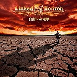 自由への進撃 (初回限定盤/CD+DVD)