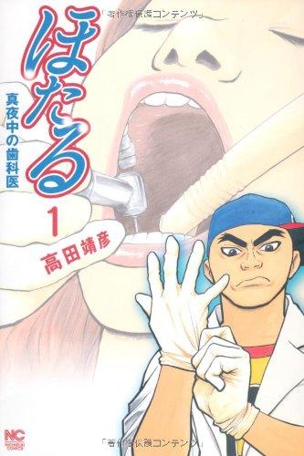 ほたる ~真夜中の歯科医~(1) (ニチブンコミックス)