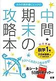 中間・期末の攻略本 大日本図書版 新版 数学の世界 1年