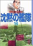 沈黙の艦隊(14) (講談社漫画文庫)