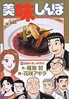 美味しんぼ 第90巻 2004年11月30日発売