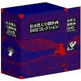 松本俊夫全劇映画 DVD-BOX ( 初回限定生産 )