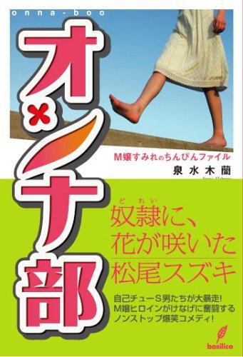 オンナ部-M嬢すみれのちんぴんファイル