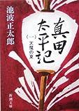真田太平記(一)天魔の夏 (新潮文庫)