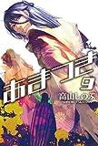 あまつき (9) (IDコミックス ZERO-SUMコミックス)