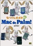モバイル犬ポチのMac de Palm!