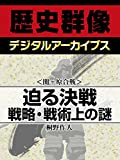 <関ヶ原合戦>迫る決戦 戦略・戦術上の謎 (歴史群像デジタルアーカイブス)