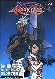 キディ・グレイド CASE7 コレクターズ・エディション [DVD]