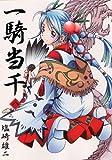 一騎当千(8) (GUM COMICS)