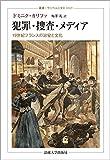 「犯罪・捜査・メディア: 19世紀フランスの治安と文化 (叢書・ウニベルシ...」販売ページヘ