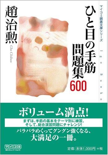 マイコミ囲碁文庫シリーズ ひと目の手筋 問題集600 (マイコミ囲碁文庫シリーズ)