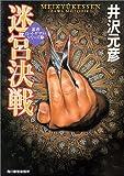 迷宮決戦 (ハルキ文庫―〈忍者レイ・ヤマト〉シリーズ)