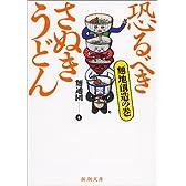 恐るべきさぬきうどん―麺地創造の巻 (新潮文庫)