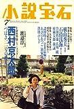 小説宝石 2008年 07月号 [雑誌]