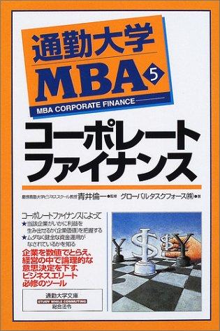 通勤大学MBA〈5〉コーポレートファイナンス