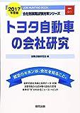 トヨタ自動車の会社研究 2017年度版―JOB HUNTING BOOK (会社別就職試験対策シリーズ)
