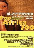 ポップアフリカ700 アフリカンミュージックディスクガイド