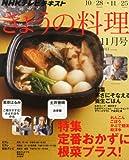 NHK きょうの料理 2013年 11月号 [雑誌]