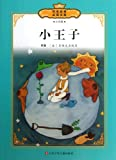 Classics reading library : The Little Prince ( juvenile version of the full-color )(Chinese Edition)