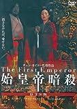 始皇帝暗殺[DVD]