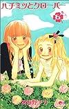 ハチミツとクローバー 6 (クイーンズコミックス―ヤングユー)