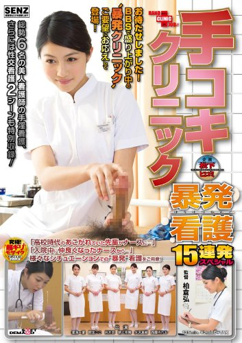 手コキクリニック 暴発看護 15連発スペシャル [DVD]