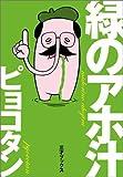 緑のアホ汁 (SANSAI COMICS)