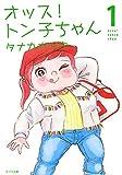 ([た]7-1)オッス! トン子ちゃん1 (ポプラ文庫 日本文学)
