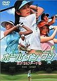 ホール イン ワン ~女子ゴルファー千春~ [DVD]