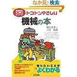 Amazon.co.jp: <b>三田 純義</b>:作品一覧、著者略歴