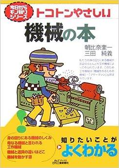 Amazon.co.jp: トコトンやさしい機械の本 (B&Tブックス―今日からモノ <b>...</b>