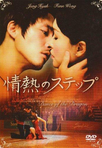 情熱のステップ [DVD]