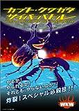 カブト・クワガタ サイバーバトル [DVD]