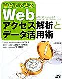 自分でできるWebアクセス解析とデータ活用術