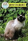 逃げおくれた猫を救え―マック動物病院ボランティア日誌