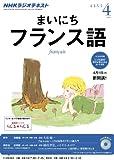 NHKラジオ まいにちフランス語  2013年4月号 [雑誌] (NHKテキスト)