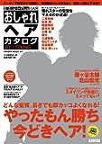 おしゃれヘアカタログ2011春 (HINODE MOOK 64)