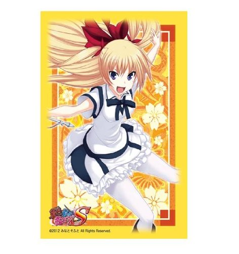 Bushiroad Sleeve Collection HG Vol.297 - Maji de Watashi ni Koishinasai! S [Christiane Friedrich] - 1