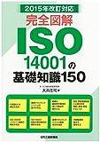2015年改訂対応 完全図解ISO14001の基礎知識150