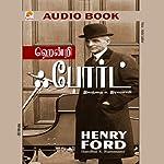 Henry Ford | Ilandai Su Ramasamy