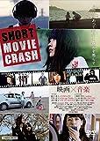 SHORT MOVIE CRASH [DVD]