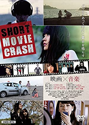 SHORT MOVIE CRASH [DVD]