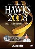 HAWKS 2008 [DVD]