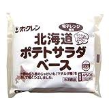 北海道ポテトサラダベース 450g(150g×3袋)  冷凍