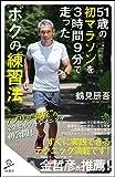 51歳の初マラソンを3時間9分で走ったボクの練習法(仮) (SB新書)